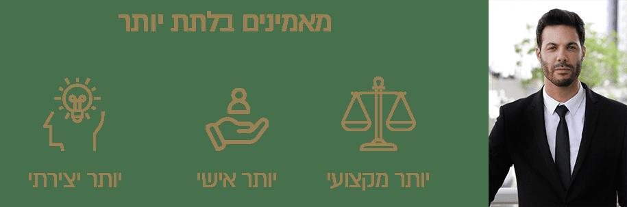 עורך דין לענייני ירושה חסון פרץ